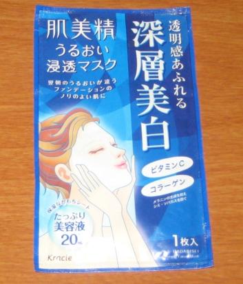 hadabisei+mask+kracie1